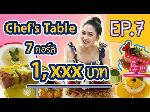 Xxx Mp4 Chef 39 S Table 7 คอร์ส 1 XXX บาท เอาจริงดิ อยากรู้จัง EP 7 FULL CC Thai 3gp Sex