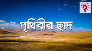 কেন পামির মালভূমি কে পৃৃথিবীর ছাদ বলা হয় | কি কেন কিভাবে | Pamir Plateau | Ki Keno Kivabe