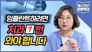 [임플란트 4편] 임플란트하려면 병원에 '몇 번' 가야 하나요?