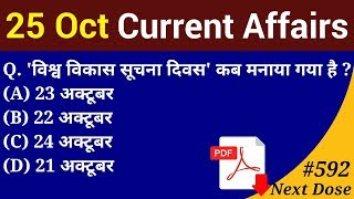 Next Dose #592 | 25 October 2019 Current Affairs | Daily Current Affairs | Current Affairs In Hindi