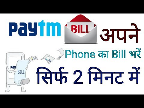 How To Pay Mobile Postpaid Bill With Paytm (HIndi)