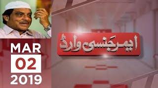 Ghar ka Bhaydi | Emergency Ward | SAMAA TV | Mar 02, 2019