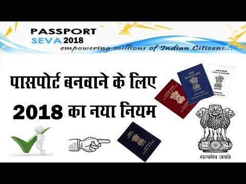 Passport New Rules 2018 !! Watch India [Hindi] 2018 [Passport india] पॉसपोर्ट बनाने की नया नियम 2018