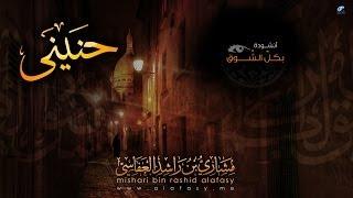 #مشاري_راشد_العفاسي - بكل الشوق - Mishari Alafasy Bekol Alshok
