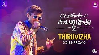 Vennila Kabaddi Kuzhu 2 | Thiruvizha Song Teaser | Anirudh, Vikranth ,Soori | V. Selvaganesh