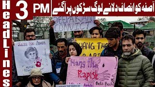 Protest in AJK Against Asifa Rape, Murder - Headlines 3 PM - 20 April 2018 - Express News