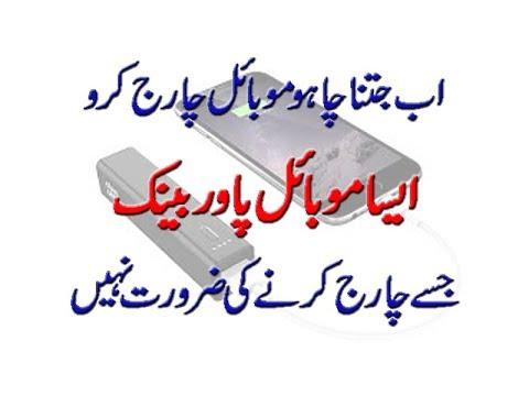 Charging Free Mobile Phone Power Bank Hindi/Urdu