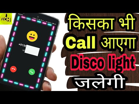 Mobile Flash Light | Calls & SMS Do You Need LED Flashlight Alert for Calling | Call Light by Itech