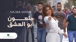 Najwa Karam ... Maloun Abou L Echeq - Video Clip | نجوى كرم ... ملعون ابو العشق - فيديو كليب
