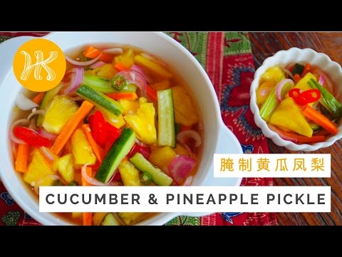 Cucumber and Pineapple Pickle Recipe 腌制黄瓜凤梨 | Huang Kitchen