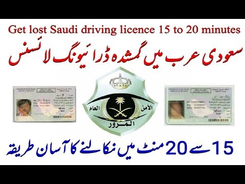How to get lost driving licence in Saudi Arabia in Urdu Hindi