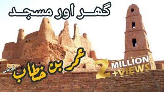 Hazrat Umar ( R.T.A ) ka Gar or Masjid Mobarak  ( JAN  +966-597823311 ).avi