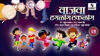 DJ Wajwa Dhagalang Takalang - New Marathi DJ Song - Sumeet Music