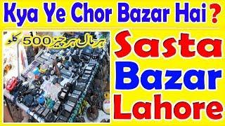 Sasta Bazar Lahore Daroghawala-Everything Is Going Crazy-#Vlog 1