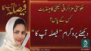 Faisla Aap Ka With Asma Sherazi | 7 November 2019 | Aaj News