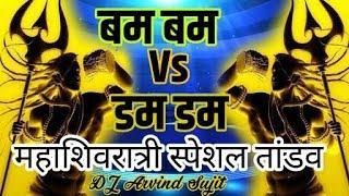 Chilam Chhap jINDABAAD Hi Power Vibration Mix Not For Normal
