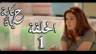 Hekayet Hayah series - Episode 1 | مسلسل حكاية حياة - الحلقة الأولى
