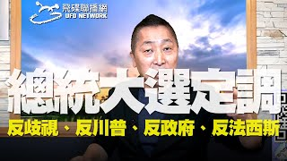 飛碟聯播網《飛碟早餐 唐湘龍時間》2020.06.03 八點時段 新聞評論
