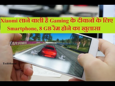 Xiaomi all set to Launch Gaming Smartphone with 8GB RAM (Hindi)