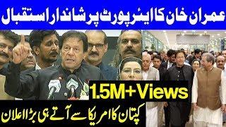 PM Imran Khan Speech & Royal Welcome at Islamabad Airport | 25 July 2019 | Dunya News