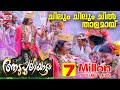 Chilum Chilum Video Song Aadupuliyattam Movie Jayaramramya K