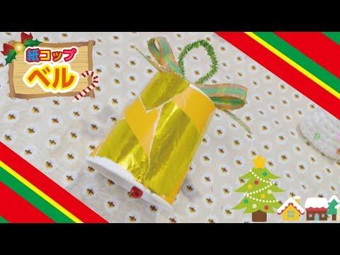 《簡単!》☆紙コップでクリスマスベル♪Let's make a jingle bell from a paper cup! ☆
