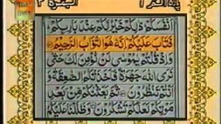 Quran Video - Sheikh Abdur Rehman Sudais and Saood Shuraim (Urdu) Para01