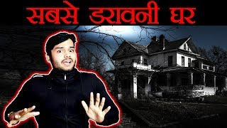 सबसे अजीब घर - Exploring Chilling Enigmatic Facts - TEF Ep 50 (Special Edition)