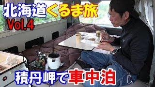 【車中泊】第二弾北海道くるま旅vol 4 積丹岬で車中泊