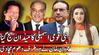 328 MNAs sworn in to 15th National Assembly | Express Experts 13 August 2018 | Express News