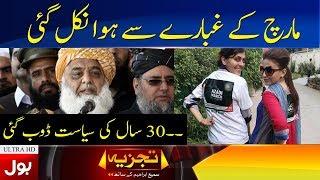 Fazal Ur Rehman Azadi March Went Down | Tajzia with Sami Ibrahim | BOL News