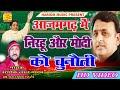 Download  आजमगढ़ में निरहू और मोदी को चुनौती !! Gayak Ashok Lal Yadav !!new Samajawadi Geet 2019  MP3,3GP,MP4