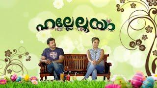 Hallelujah I Narain & Meghana Raj easter special I Mazhavil Manorama
