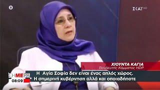 Τουρκάλα Βουλευτής ζητά η Αγιά Σοφιά να λειτουργεί ως Εκκλησία!
