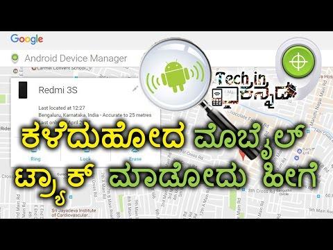 ಕಳೆದುಹೋದ ಮೊಬೈಲ್ ಟ್ರ್ಯಾಕ್ ಮಾಡೋದು ಹೀಗೆ|device manager| Track and Find your lost Phone | kannada(ಕನ್ನಡ)