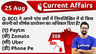 5:00 AM - Current Affairs Questions 25 August 2019   UPSC, SSC, RBI, SBI, IBPS, Railway, NVS, Police