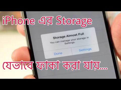 iPhone এর Storage যেভাবে ফাকা করা যায়...