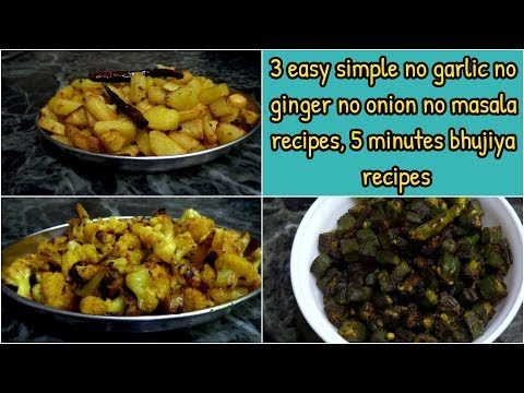 3 Easy Simple Quick recipes without(ONION,GARLIC,GINGER,TOMATO AND MASALA). 3 BHUJIYA RECIPES 2018.