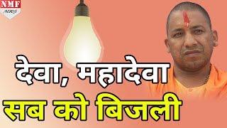 जब Yogi ने Vidhan Sabha में Electricity पर SP को घेरा और कहा सबको मिलेगी अब