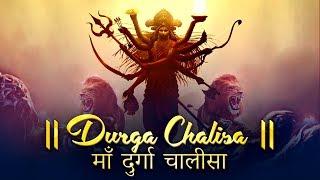 Durga Chalisa - माँ दुर्गा चालीसा को नियमित सुनने से आप सभी बुरे प्रकोप से दूर रहते है