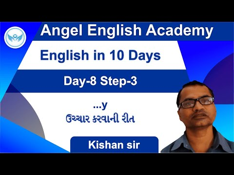 How to Pronounce y and Spelling in English - [Gujarati] English in 10 Days
