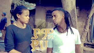 Dagim Adane  - Yam Hone Yih | ያም ሆነ ይህ - New Ethiopian Music 2018 (Official Video)
