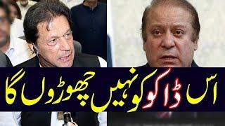 Imran Khan First Speech In National Assembly Nawaz Daokoo Tuje Nhi Choro Ga