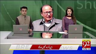 Today's Top 10 News by 92 News HD | 16 March 2019