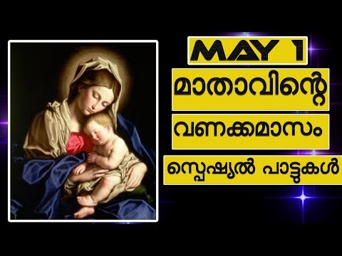 മാതാവിന്റെ വണക്കമാസം സ്പെഷ്യൽ പാട്ടുകൾ MAY 1ST mother mary special songs