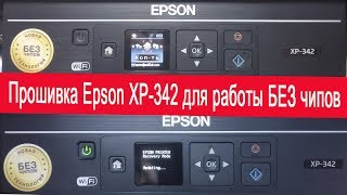 How to make Epson Printer Chipless - NO INKS Firmware for