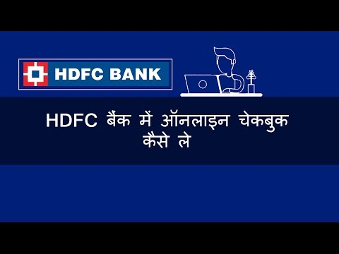 How to apply for cheque book  in HDFC online Banking (हिंदी में)