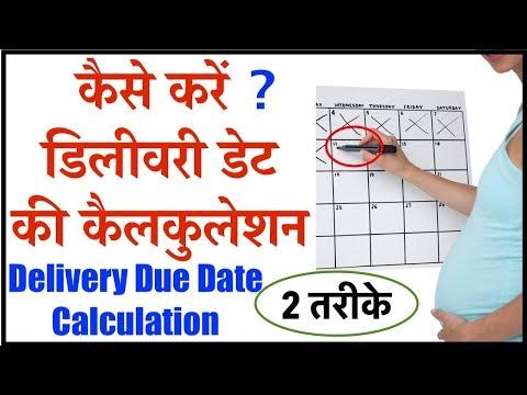 Calculate due date of Delivery , Labour pain symptoms time ||  डिलीवरी की तारीख कैसे कैलकुलेट करें
