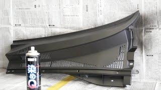 黒い樹脂パーツを缶スプレーで染める。新品同様の仕上がり