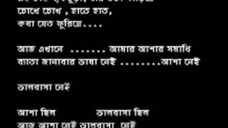 Asha chilo Bhalobasa chilo Karaoke Ananda Ashram
